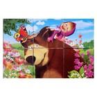 Кубики «Маша и Медведь», 6 штук - фото 1038785