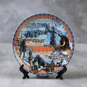 Тарелка сувенирная «Север», d=20 см