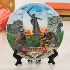 Тарелка сувенирная «Волгоград», 15 см, керамика, деколь