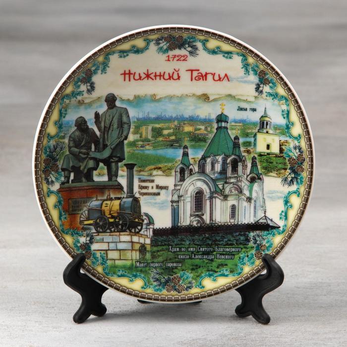 Тарелка сувенирная «Нижний Тагил», d= 15 см