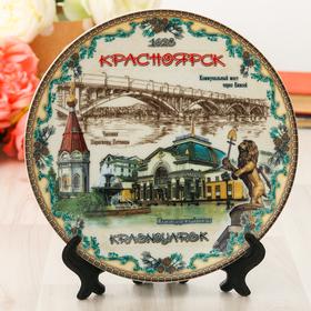 Тарелка сувенирная «Красноярск», d=20 см