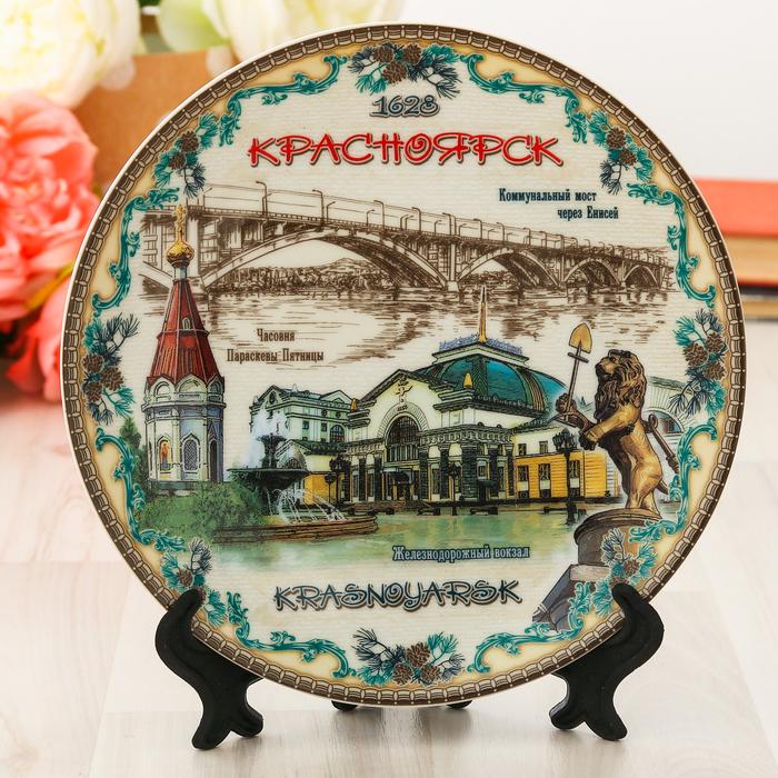 Тарелка сувенирная «Красноярск», d=20 см - фото 797629944