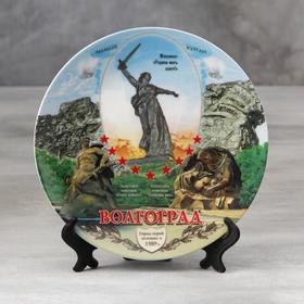 Тарелка сувенирная «Волгоград», d=20 см