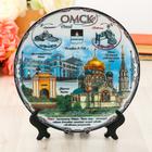 Тарелка сувенирная «Омск» (деколь)