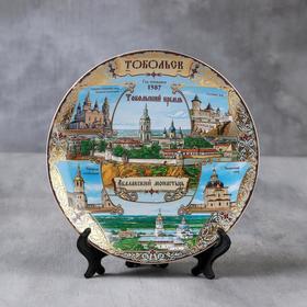 Тарелка сувенирная «Тобольск», d=20 см