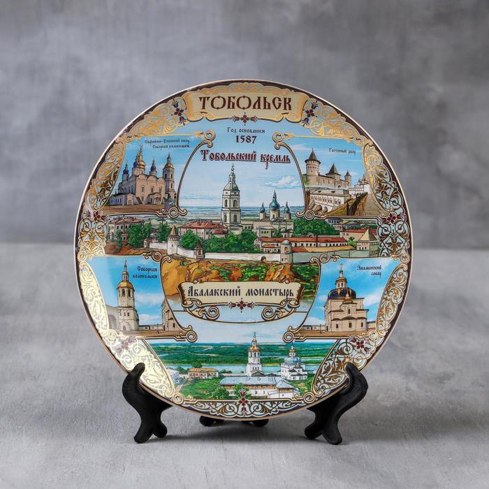 """Тарелка сувенирная """"Тобольск"""", 20 см, керамика, деколь"""