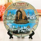"""Тарелка сувенирная """"Тюмень"""", 20 см, керамика, деколь"""