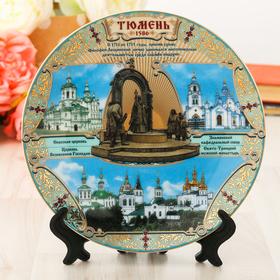 Тарелка сувенирная «Тюмень», d= 20 см в Донецке