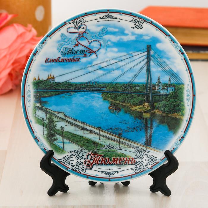 Тарелка сувенирная «Тюмень», d= 15 см - фото 797629968