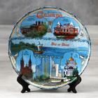 """The souvenir plate """"Samara"""""""