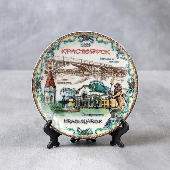 Тарелка сувенирная «Красноярск», d=15 см - фото 797630031