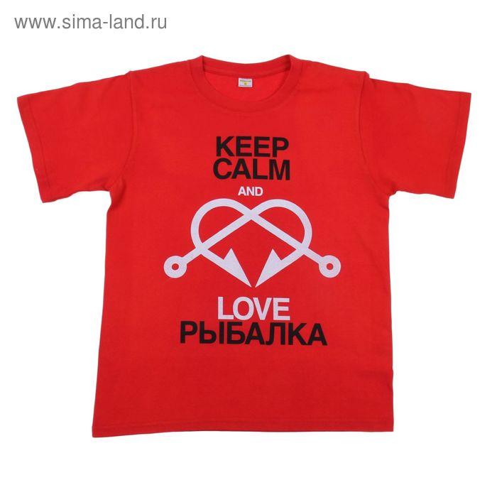 "Футболка мужская ""Collorista Keep Calm"" Люби Рыбалку, р-р S (44), 100% хлопок трикотаж"
