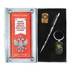 """Набор подарочный """"Сухопутные войска"""": ручка + брелок и наклейка"""