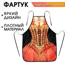 Фартук текстиль 'Королева на кухне' Ош