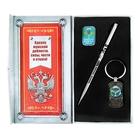 """Набор подарочный """"ВДВ"""": ручка + брелок и наклейка"""