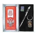 """Набор подарочный """"Морская пехота"""": ручка + брелок и наклейка"""