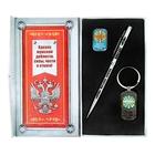 """Набор подарочный """"ВВС"""": ручка + брелок и наклейка"""