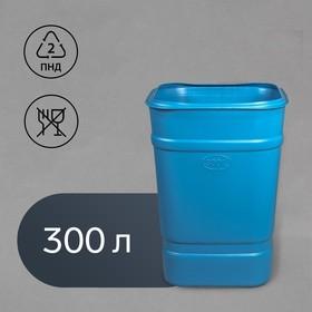 Бочка-бак пищевая «Помощник», 300 л, горловина 69 см, без крышки, МИКС