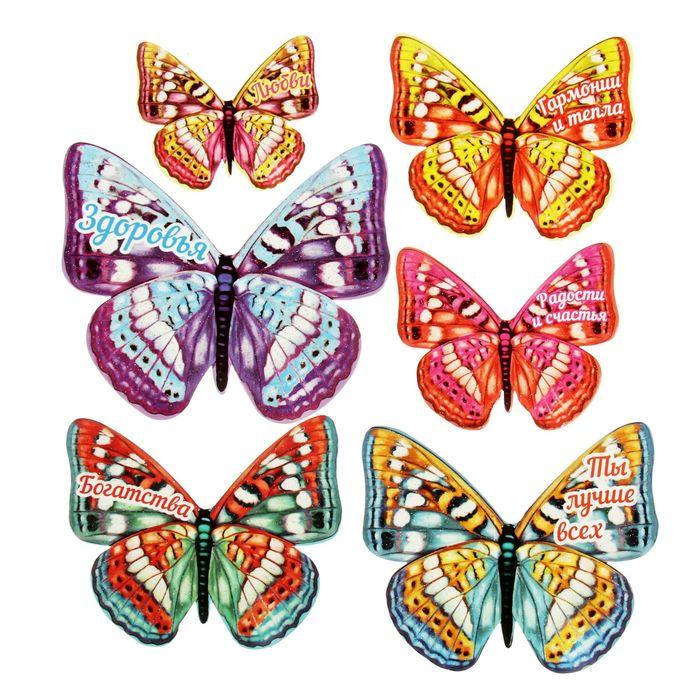 "Набор пожеланий ""Бабочки с пожеланиями"""
