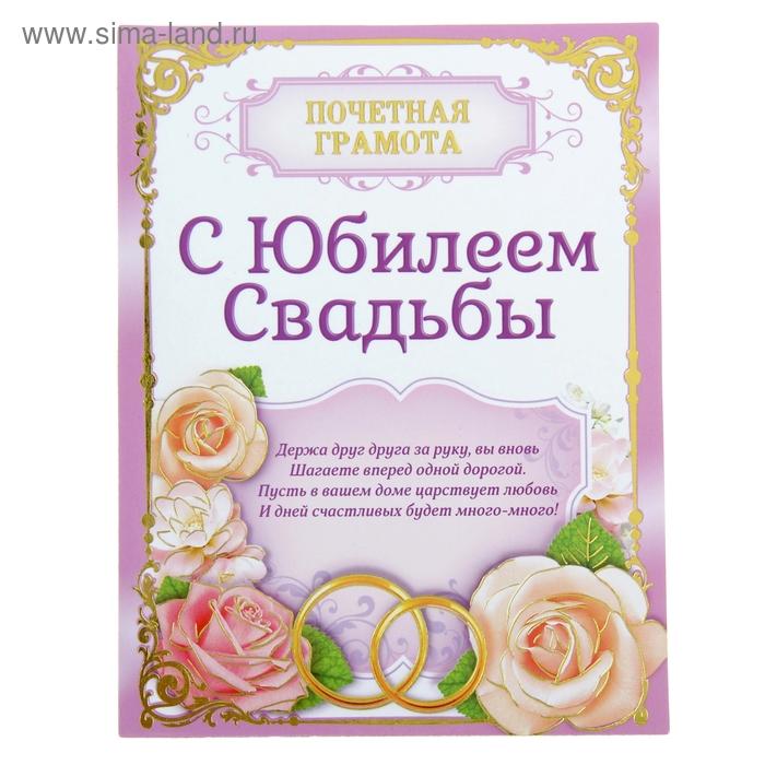 """Диплом-магнит """"С Юбилеем свадьбы"""""""