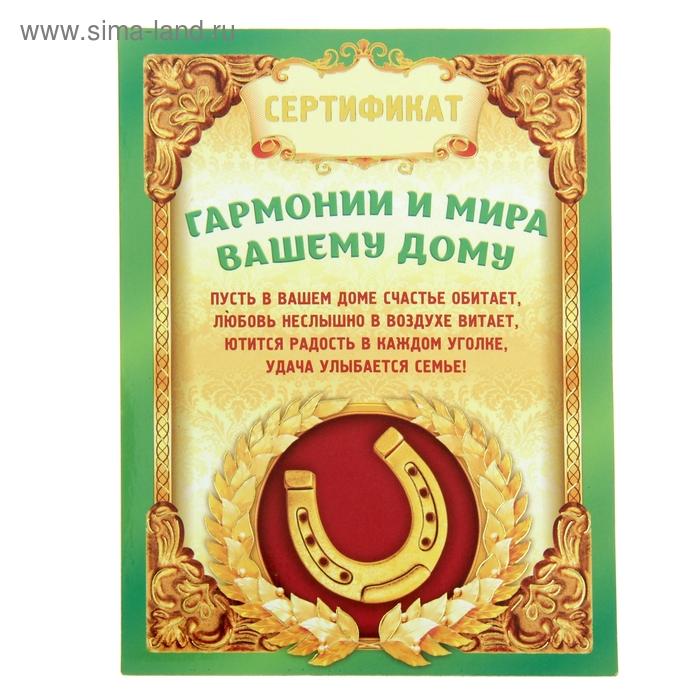 """Диплом-магнит """"Гармонии и мира вашему дому"""""""