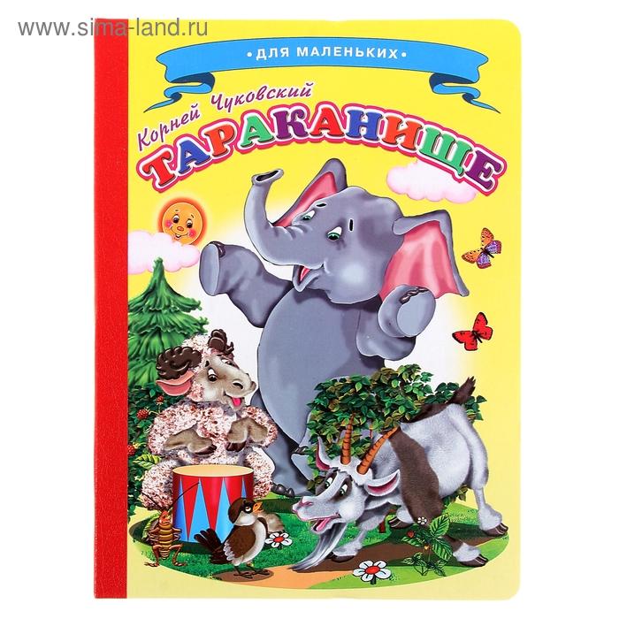 Книжка-картонка (160*220) Тараканище