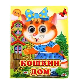 Книжка с глазками «Кошкин дом»