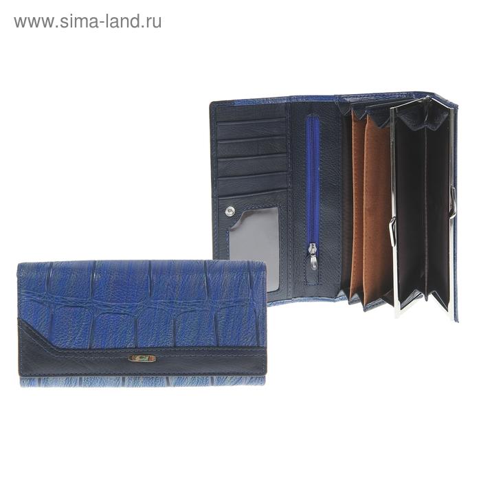 Кошелёк женский на клапане, 4 отдела, 2 отдела на рамке, отдел для кредиток, отдел для монет, наружный карман, матовый, синий