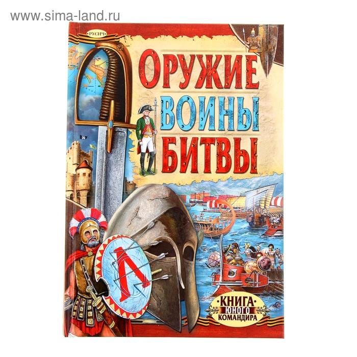 Оружие, воины, битвы. Книга юного командира. Автор: Иванов Ю.