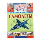 """История оружия """"Самолеты"""""""