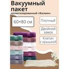 Вакуумный пакет для хранения вещей «Жасмин», 60×80 см, ароматизированный - фото 1717743