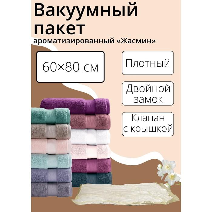 Вакуумный пакет для хранения вещей «Жасмин», 60×80 см, ароматизированный