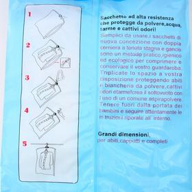 Вакуумный пакет для хранения вещей с крючком, 70×145 см - фото 3105842