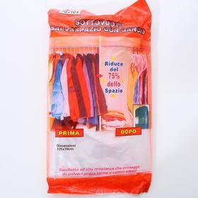 Вакуумный пакет для хранения вещей с крючком, 105×70 см - фото 4640171