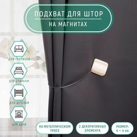Подхват для штор «Квадрат перламутровый», 4 × 4 см, цвет белый