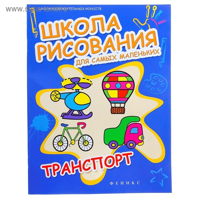"""Книга """"Школа рисования для самых маленьких: транспорт"""" 23 стр."""