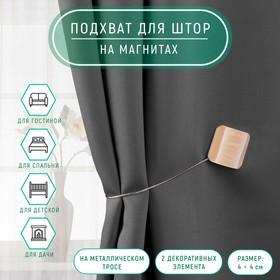 Подхват для штор «Квадрат перламутровый», 4 × 4 см, цвет оранжевый