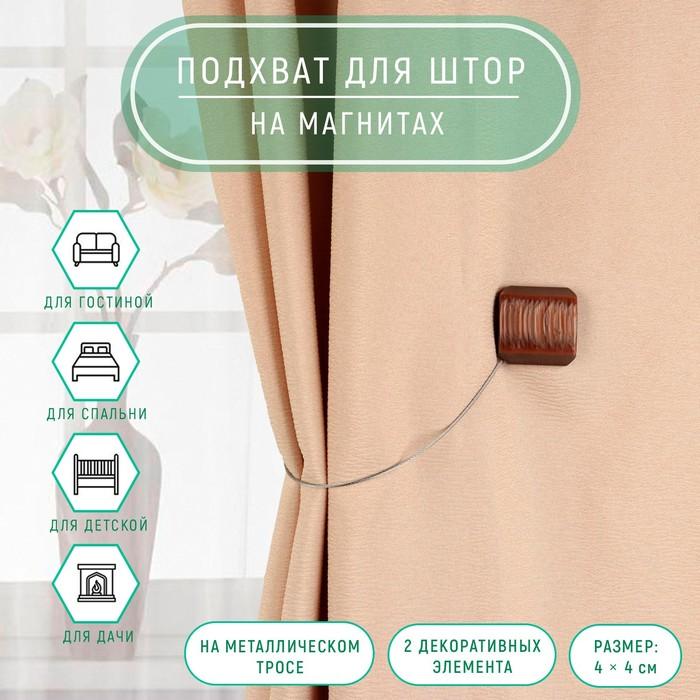 Подхват для штор «Квадрат перламутровый», 4 × 4 см, цвет «кофейный»