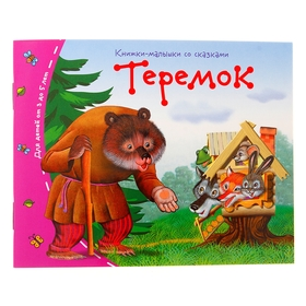 Книга «Теремок» Книжки-малышки