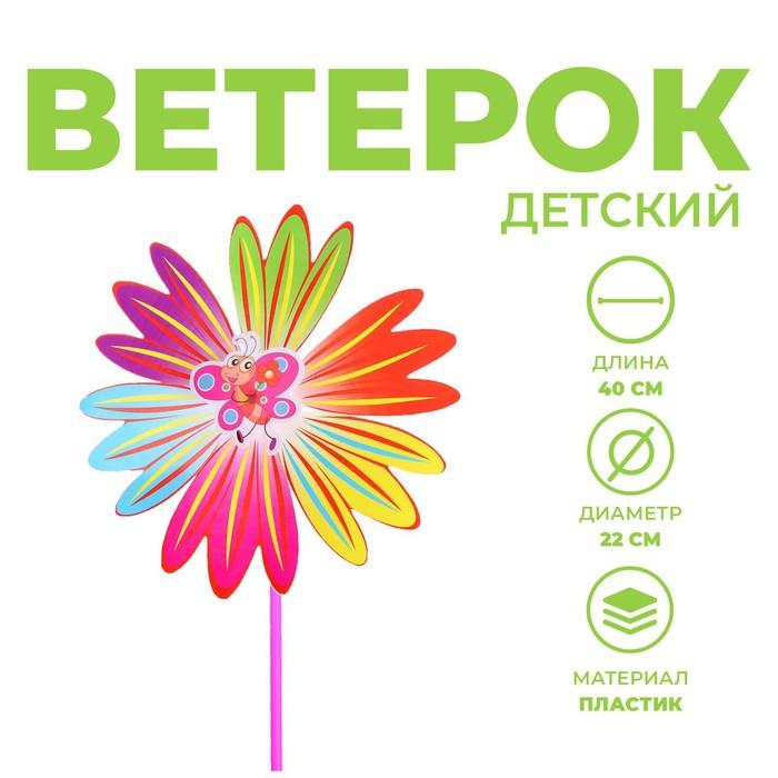 Ветерок «Цветочек»