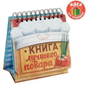 """Кулинарная книга """"Книга лучшего повара"""""""