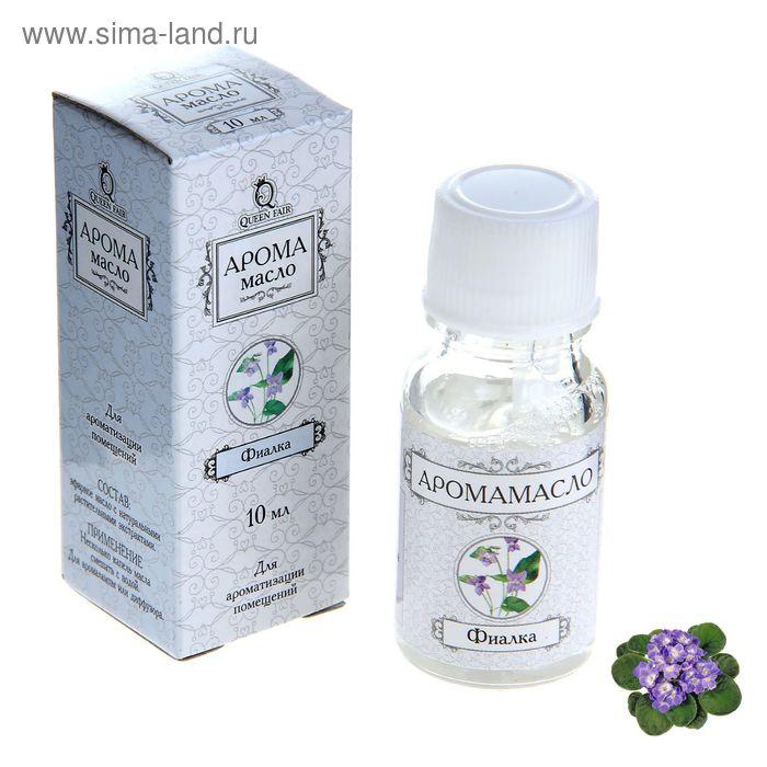 Аромамасло Queen Fair 10 мл высокой концентрации, аромат Фиалка