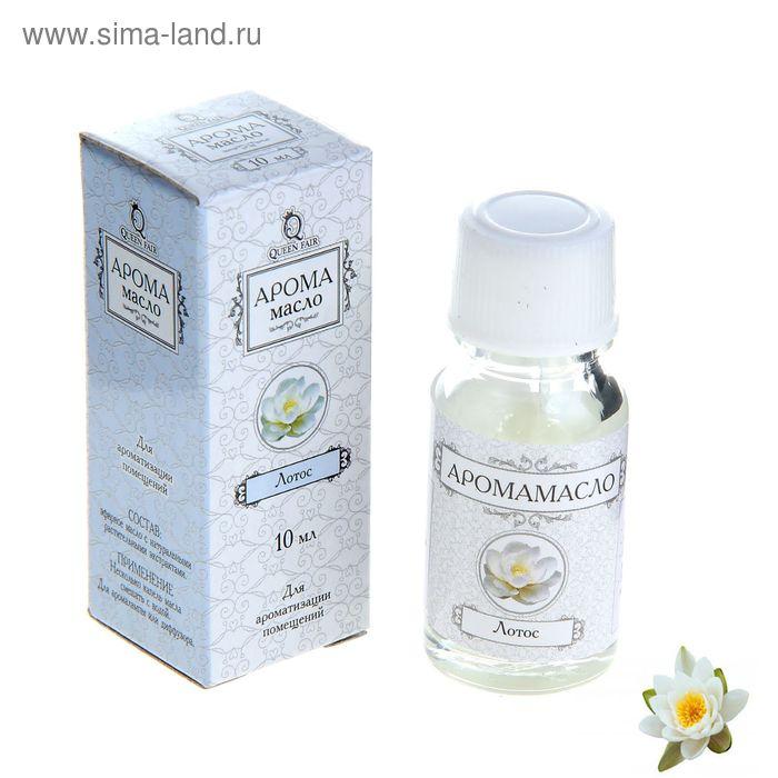Аромамасло Queen Fair 10 мл высокой концентрации, аромат Лотос