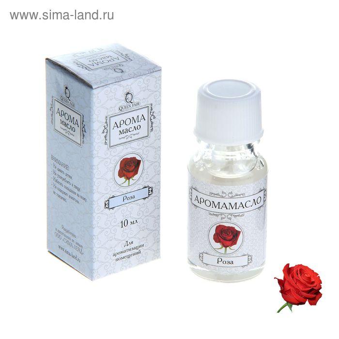 Аромамасло Queen Fair 10 мл высокой концентрации, аромат Роза
