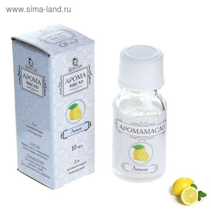 Аромамасло Queen Fair 10 мл высокой концентрации, аромат Лимон