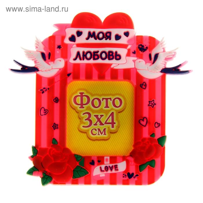 """Фоторамка магнит """"Моя любовь"""""""