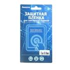 Защитная плёнка для Samsung Galaxy S4 Mini, прозрачная, 1 шт.