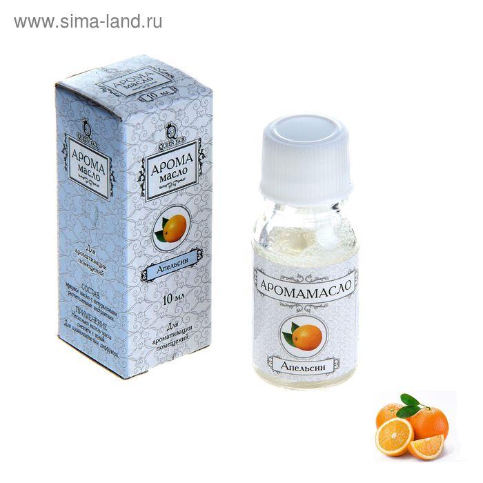 Аромамасло Queen Fair 10 мл высокой концентрации, аромат Апельсин