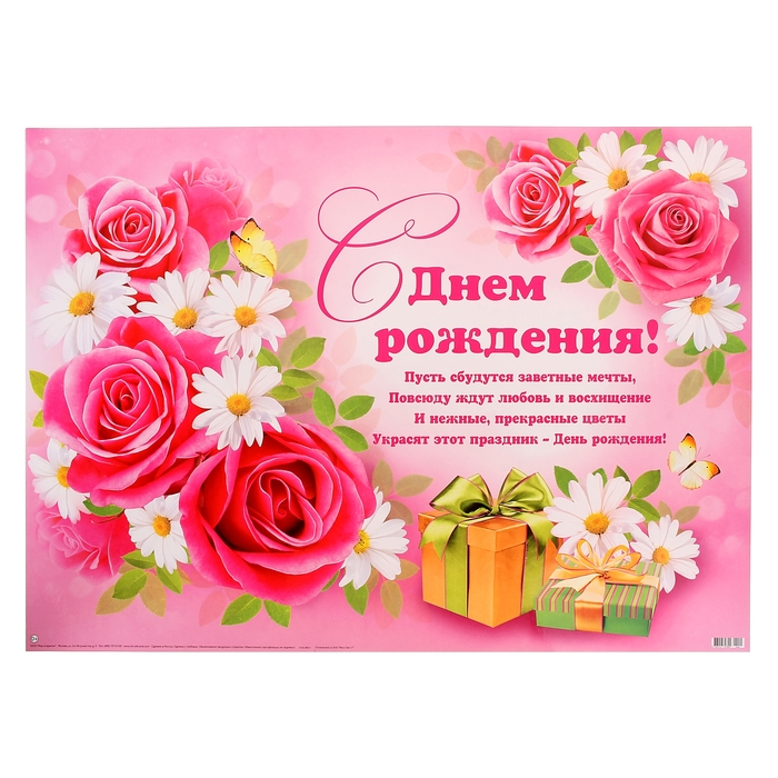 Открытки для, открытка плакат с юбилеем