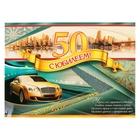 """Плакат """"С Юбилеем! 50"""" авто, 690х500 мм"""